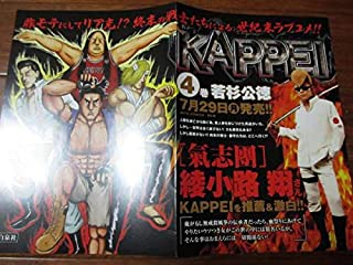KAPPEI 4巻用 ポスター 綾小路 翔 若杉公徳 み