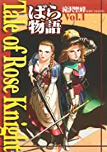 Tale of Rose Knight―ばら物語〈Vol.1〉