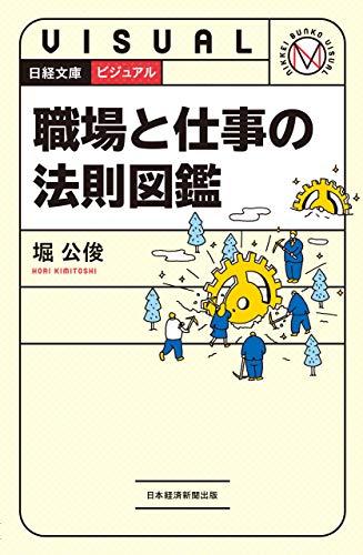 [画像:ビジュアル 職場と仕事の法則図鑑 (日経文庫)]