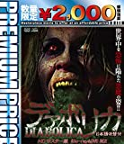 プレミアムプライス版 デアボリカ HDマスター版 blu-ray...[Blu-ray/ブルーレイ]