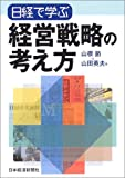 日経で学ぶ経営戦略の考え方