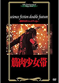 science fiction double feature~筋肉少女帯 Live & PV-clips~ [DVD]
