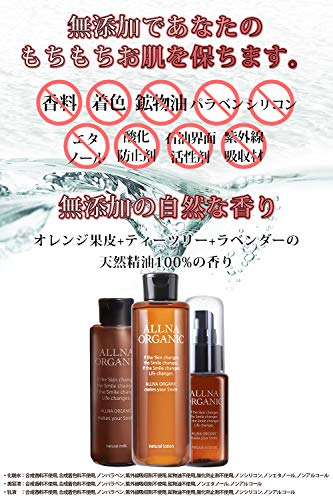 ALLNAORGANIC(オルナオーガニック)『化粧水&乳液&美容液スキンケアセット』
