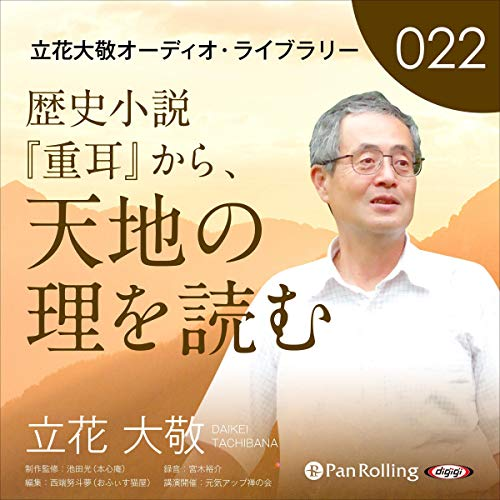 『立花大敬オーディオライブラリー22「歴史小説『重耳』から、天地の理を読む」』のカバーアート