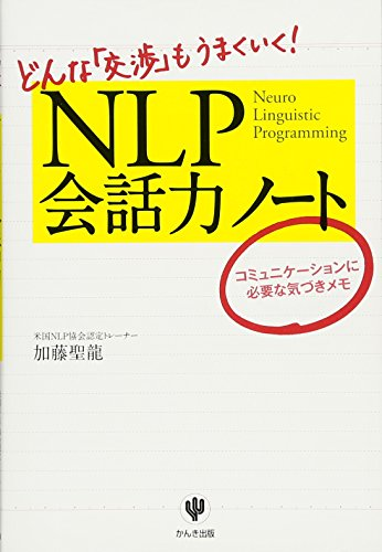 NLP会話力ノート