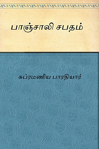 panjali sabatham (Tamil)
