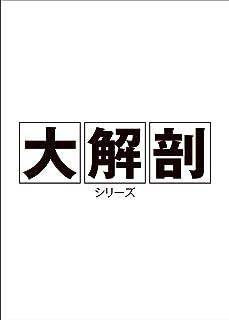 ベルサイユのばら アニメ 大解剖 (日本の名作漫画アーカイブシリーズ サンエイムック)