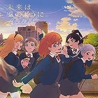 【Amazon.co.jp限定】TVアニメ『ラブライブ! スーパースター!!』ED主題歌「未来は風のように」(メガジャケット付)