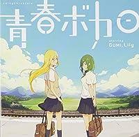 青春ボカロ starring GUMI, Lily