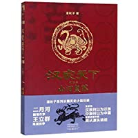 Stories of The Han Dynasty (Vol. 4) (Chinese Edition)