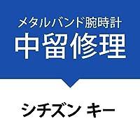 中留(クラスプ)修理サービス腕時計[シチズン キー]Citizen Kii