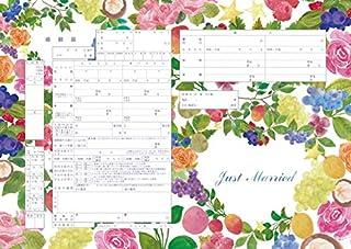 【令和対応】役所に提出できるデザイン婚姻届 Fruits Garden