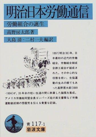 明治日本労働通信―労働組合の誕生 (岩波文庫)