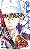 テニスの王子様 7 (ジャンプコミックス)