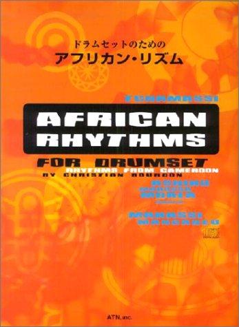 ドラムセットのための アフリカン・リズムの詳細を見る