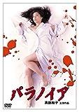 パラノイア[DVD]