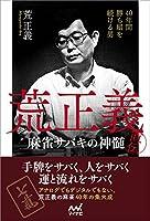 40年間勝ち組を続ける男 荒正義直伝・麻雀サバキの神髄 (日本プロ麻雀連盟BOOKS)