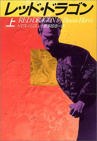 レツド・ドラゴン〈上〉 (ハヤカワ文庫NV)