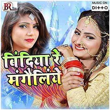 Bindiya Re Magaliye