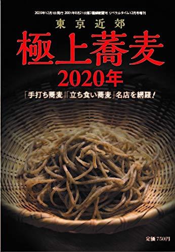 東京近郊極上蕎麦2020年