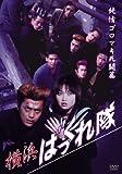 横浜ばっくれ隊 純情ゴロマキ死闘篇[DVD]