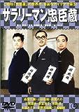 サラリーマン忠臣蔵 正・続篇 [DVD]