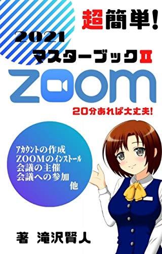 ZOOMマスターブックⅡ