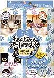 ピュアスマイル わんにゃんシリーズアートマスク ニャンコ(猫)4枚入りお得なBOXセット(全4種類各1枚入り)