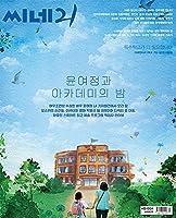 韓国雑誌 CINE21 1304号(カン・ハヌル&チョン・ウヒ記事)★★Kstargate限定★★