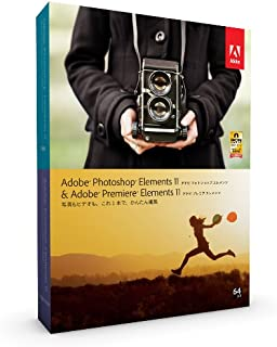 Adobe Photoshop Elements 11 & Premiere Elements 11 Windows/Macintosh版 (Elements 12への無償アップグレード対象 2013/12/23まで)