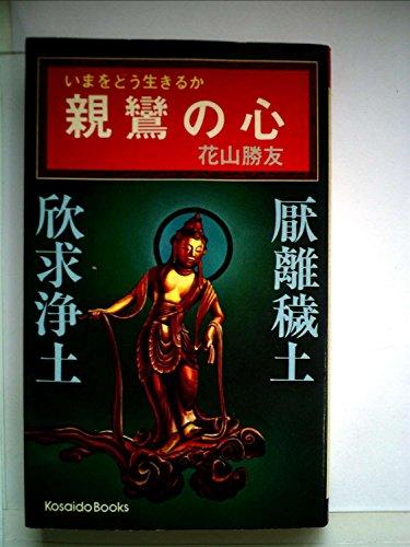 親鸞の心 (KOSAIDO BOOKS)