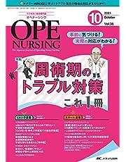 オペナーシング 2021年10月号(第36巻10号)特集:事前に気づける! 実際の対応がわかる! 周術期のトラブル対策これ1冊