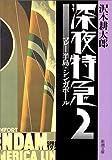【旧版】深夜特急2 ー マレー半島・シンガポール (新潮文庫)