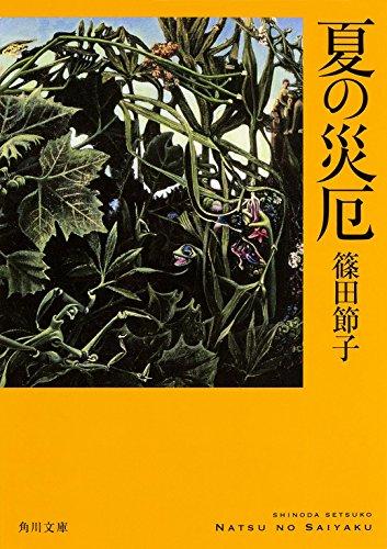 夏の災厄 (角川文庫)