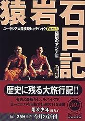 有吉さんと夏目アナの結婚・妊娠報道はガセなのか?