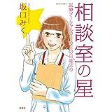相談室の星 医療ソーシャルワーカーの日誌より (ジュールコミックス)
