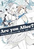 Are you Alice? 8巻 限定版 (IDコミックス ZERO-SUMコミックス)