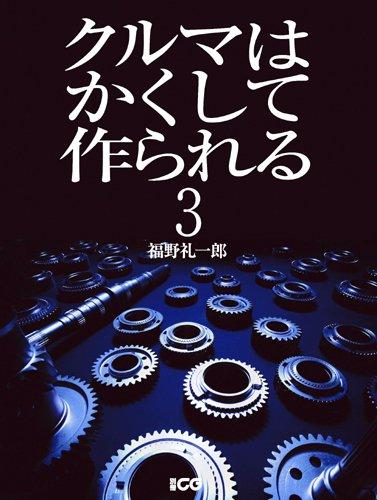 クルマはかくして作られる 3 (別冊CG) - 福野 礼一郎