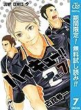 ハイキュー!!【期間限定無料】 7 (ジャンプコミックスDIGITAL)