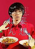 「ホメられたい僕の 妄想ごはん」DVD-BOX