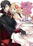 死神姫の再婚 1 (B's-LOG COMICS)