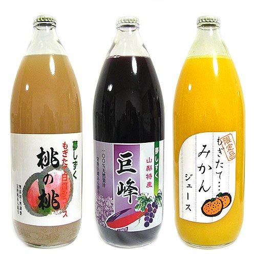 無添加 無調整 ストレートフルーツジュース 詰め合わせ 1L×3本入 もも ぶどう みかん