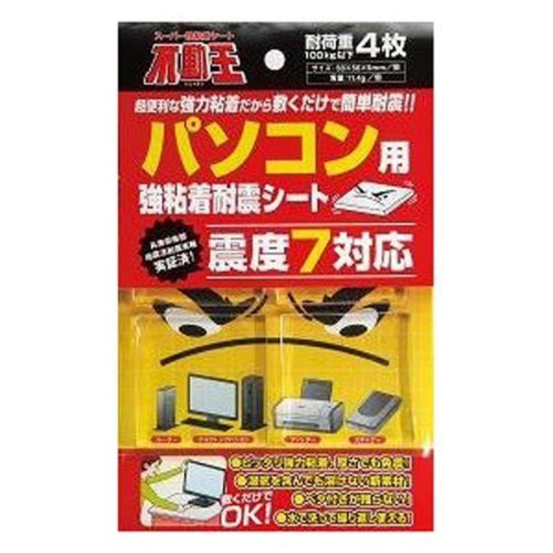 スーパー強粘着シート不動王「パソコン用」4枚入