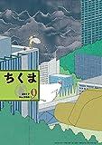 ちくま 2017年9月号(No.558)