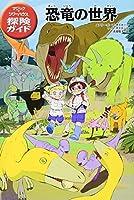 マジック・ツリーハウス 探険ガイド 恐竜の世界 (マジック・ツリーハウス探険ガイド)