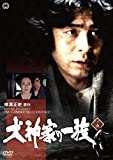犬神家の一族 下巻[DVD]