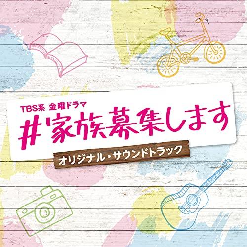 TBS系 金曜ドラマ「♯家族募集します」オリジナル・サウンドトラック