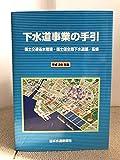 下水道事業の手引 平成28年版