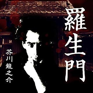 『芥川龍之介 「羅生門」』のカバーアート