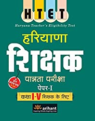HTET Level 1 Book  in Hindi